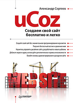 uCoz. Создаем свой сайт бесплатно и легко создаем свой сайт на wordpress быстро легко и бесплатно