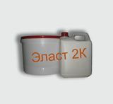 Эласт 2К (9 кг+3 кг)