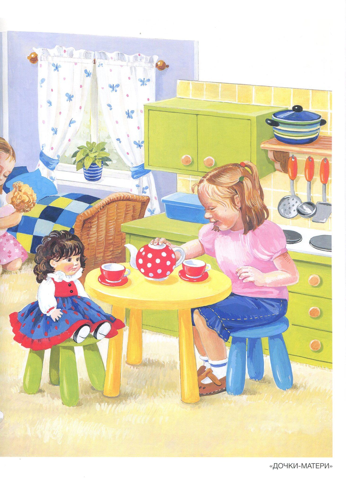 Сюжетные картинки детский сад цель