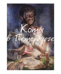 «И Пушкин вспомнил Вас…»