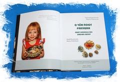 Книга Рудольф Буруковский первый разворот
