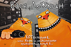 КОТастрофа, или Жызнь и удивительные приключения котов В... ложкин в котастрофа или жызнь и удивительные приключения котов в…