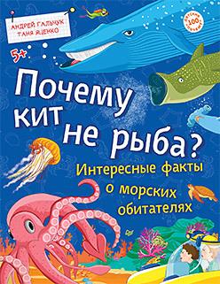 Почему кит не рыба? Интересные факты о морских обитателях 5+ гальчук а п почему кит не рыба интересные факты о морских обитателях 5