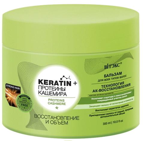 Keratin & Протеины кашемира БАЛЬЗАМ для всех типов волос