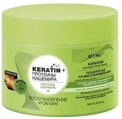Keratin & Протеины кашемира БАЛЬЗАМ для всех ти...