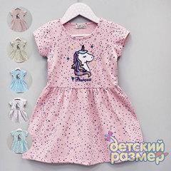 Платье (нашивка единорог)