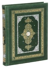 Священная история согласно Корану