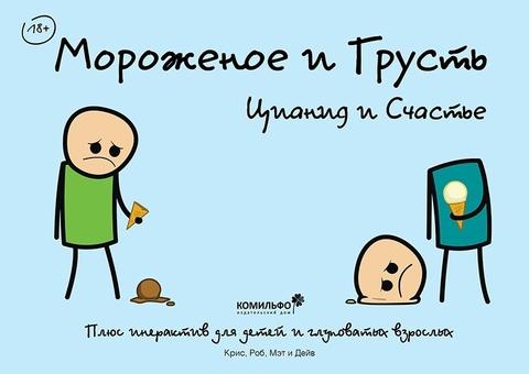 Мороженое и Грусть. Цианид и Счастье