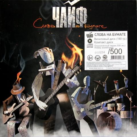 Чайф / Слова На Бумаге (LP+CD)