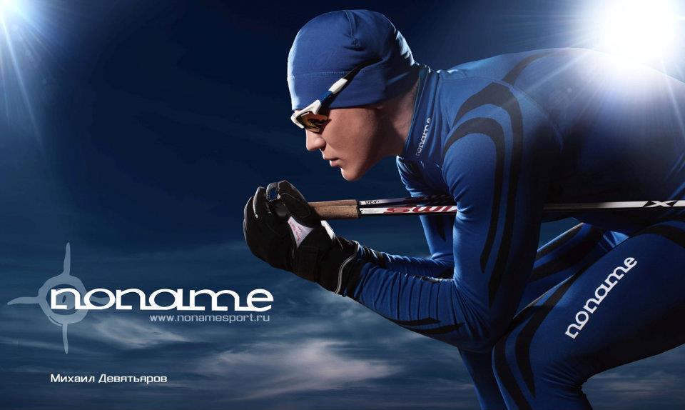 Мужской лыжный трикотажный комбинезон Noname Dragos (680082) синий фото