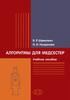 Алгоритмы для медсестер: Учебное пособие / Шумилкин В. Р., Нузданова Н. И. (электронная версия в формате PDF)