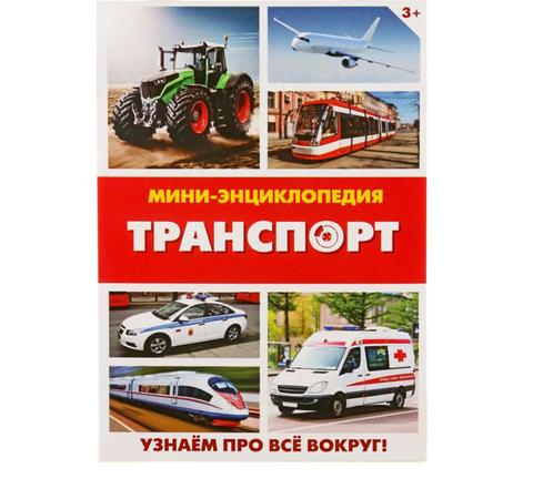 071-0123 Мини-энциклопедия «Транспорт», 20 стр.