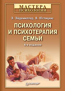 Психология и психотерапия семьи. 4-е изд. психология семьи 3 е изд