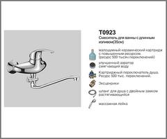 Смеситель для ванны Т0923