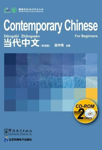 Contemporary Chinese for Beginners Series CD-ROM (Chinese-English edition)