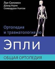Ортопедия и травматология по Эпли: том 1