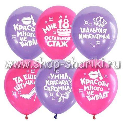шары на день рождения девчонки