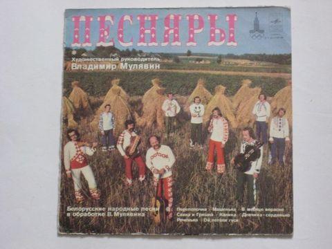 Песняры / Песняры IV (LP)