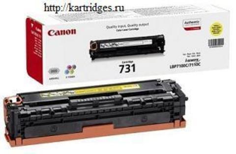 Картридж Canon Cartridge 731Y / 6269B002