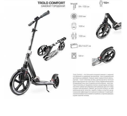 характеристики, описание самоката Trolo Comfort