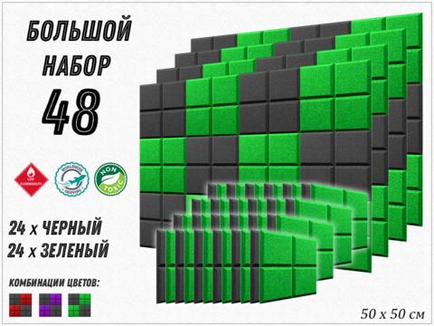 GRID 500  green/black  48  pcs