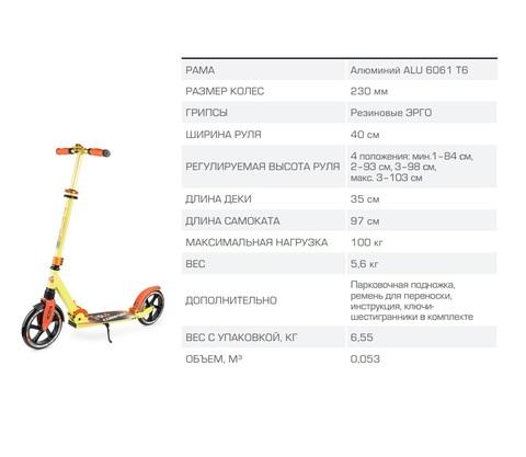 самокат Trolo Comfort технические характеристики и параметры
