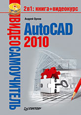 Видеосамоучитель. AutoCAD 2010 (+CD) ellen finkelstein autocad 2010 and autocad lt 2010 bible