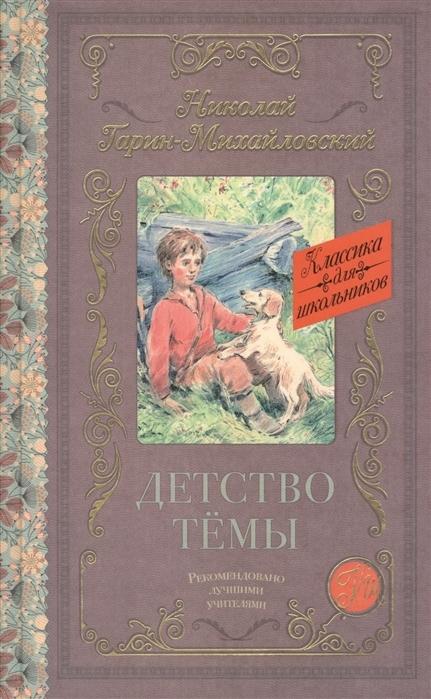 Kitab Детство Темы | Гарин-Михайловский Н.