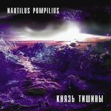 Nautilus Pompilius / Князь Тишины (CD)