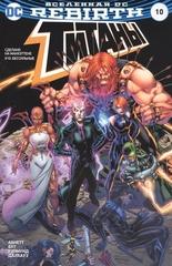 Вселенная DC. Rebirth. Титаны 10 / Красный Колпак и Изгои