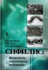 Сифилис: феномен, эволюция, новации