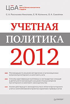 Учетная политика 2012