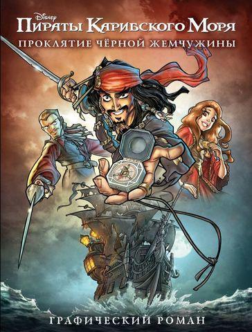Пираты Карибского Моря. Проклятие Чёрной Жемчужины. Графический роман