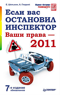 Если вас остановил инспектор. Ваши права — 2011. 7-е издание, обновленное