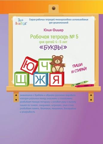 Рабочая тетрадь №5 для детей 4-5 лет Буквы (многоразового использования, 3 маркерa в комплекте)