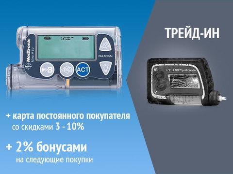 Трейд-ин (обмен): Инсулиновая помпа Медтроник 715 (Medtronic Paradigm)