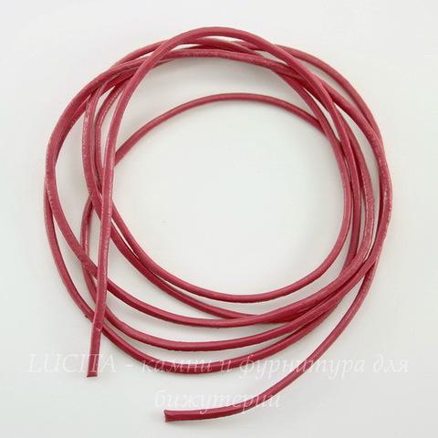 Шнур (нат. кожа), 1,5 мм, цвет - темный розовый, примерно 1 м