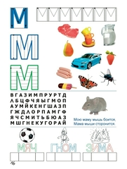 Рабочая тетрадь Юлии Фишер №5 для детей 4-5 лет Буквы
