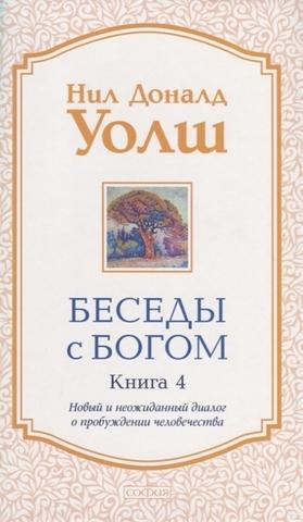 Беседы с Богом кн.4
