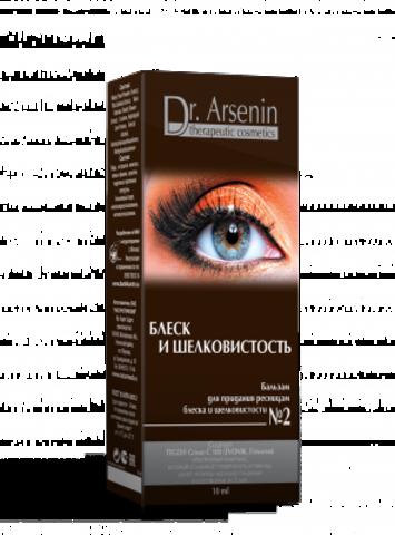 №2 Бальзам Блеск и Шелковистость для придания ресницам блеска и шелковистости 10 мл  НИИ Натуротерапии ТМ Dr Arsenin