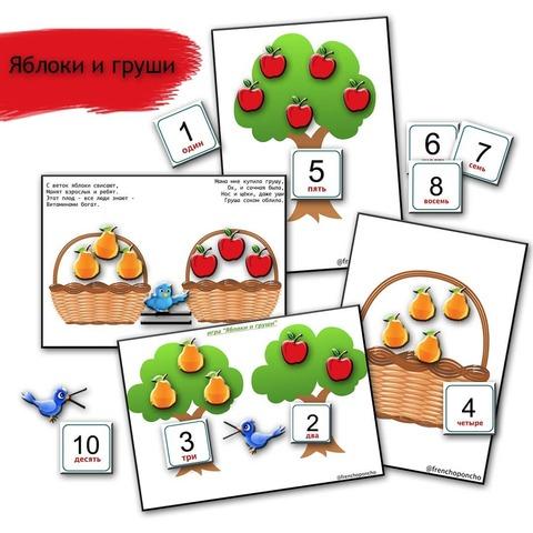 Игра на липучках Яблоки и груши. Фруктовый сад, Frenchoponcho (Френчопончо)