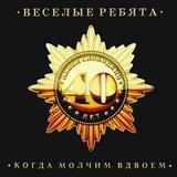 Весёлые Ребята / Когда Молчим Вдвоем (CD)