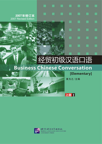 Business Chinese Conversation vol.1 [Elementary] - Textbook with 1CD (2007 Revised Edition)