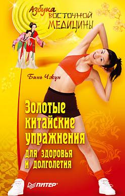 Золотые китайские упражнения для здоровья и долголетия