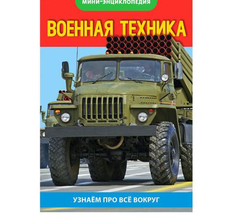 071-0107 Мини-энциклопедия «Военная техника РФ», 20 страниц