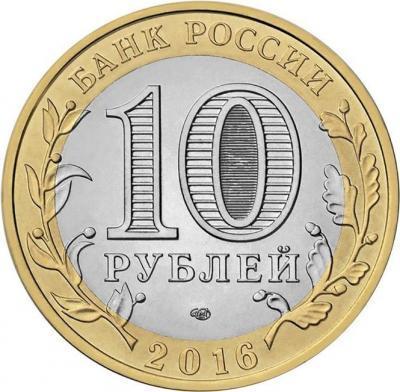 10 рублей Ржев 2016 г. (биметалл)