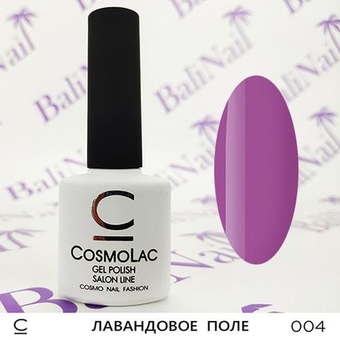Гель-лак Cosmolac 004 Лавандовое поле