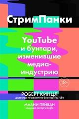 СтримПанки: YouTube и бунтари, изменившие медиаиндустрию