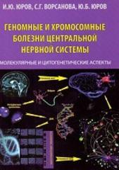Геномные и хромосомные болезни центральной нервной системы: молекулярные и цитогенетические аспекты