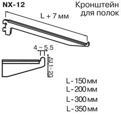 NX-12 Кронштейн для полок (L=300 мм)